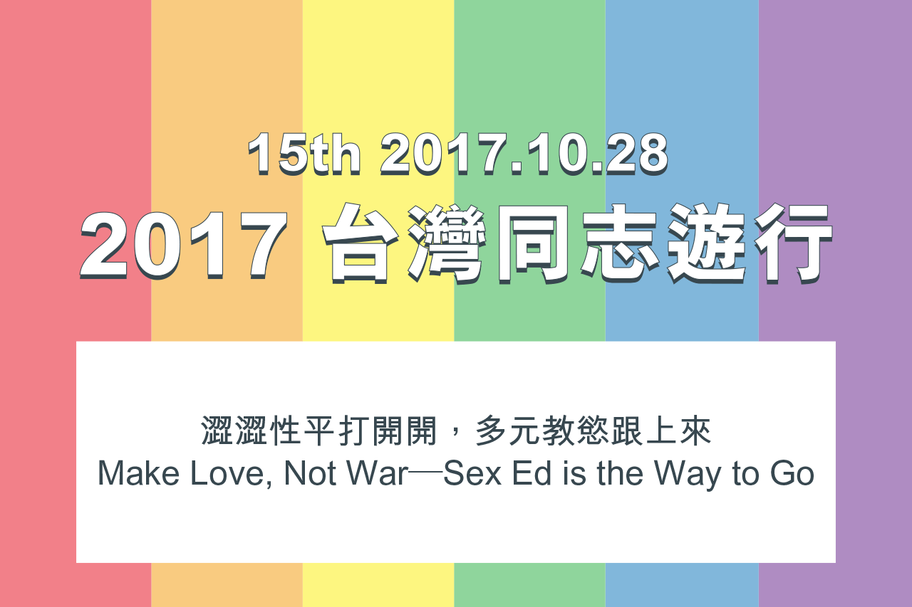 2017 同志大遊行懶人包 10/28 登場